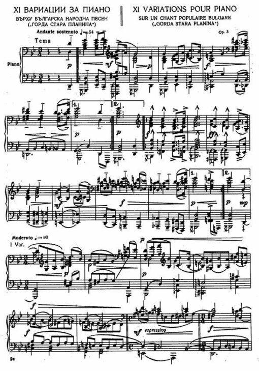 Pancho Vladigerov Piano Concertos Variations Preludes
