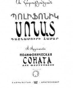 arutyunyan---polyphonic-sonata