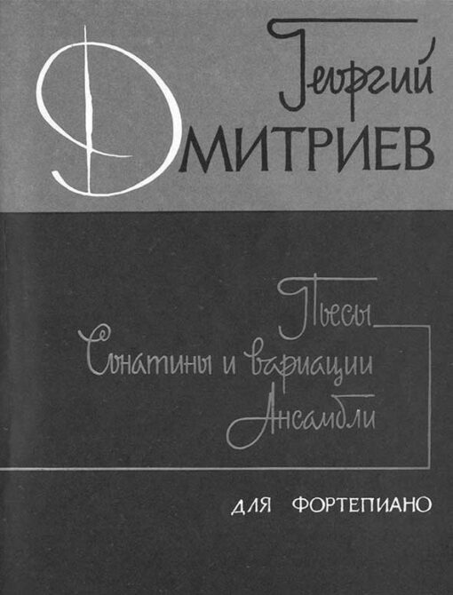 Georgy Dmitriyev