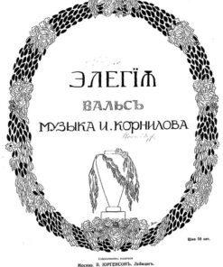 I. Kornilov