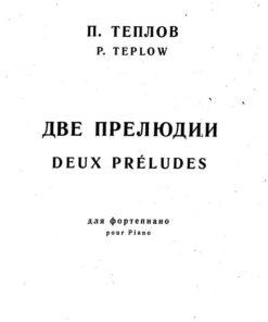 Pyotr Teplov