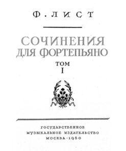 Liszt Piano Works Soviet Edition