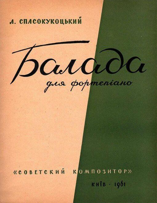 Lev Spasokukotsky