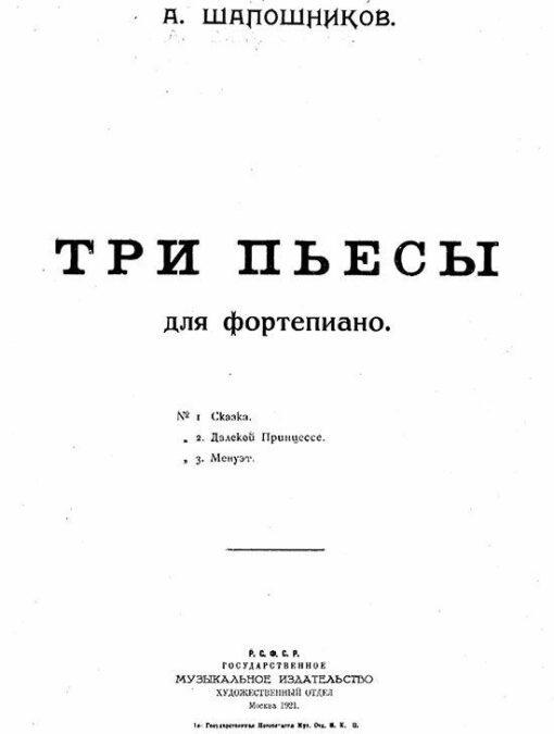 Adrian Shaposhnikov
