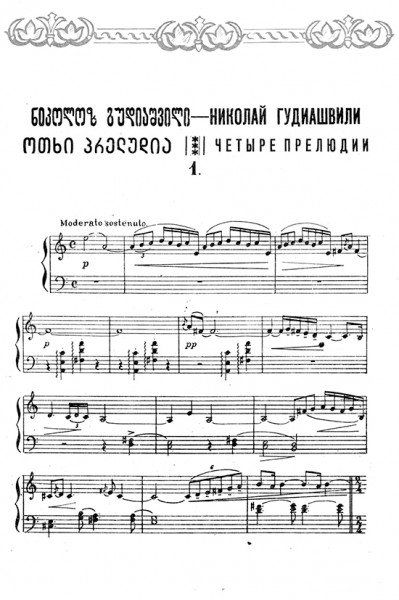 Gudiashvili 4 Preludes-1