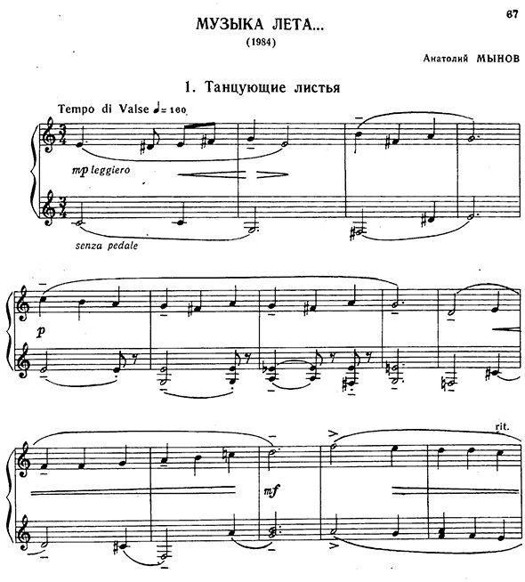 Anatoli Mynov Piano Concerto Sonata Russian Pieces Sheet Music