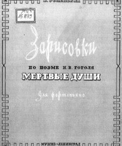 Vladimir Nikolayevich Uspensky
