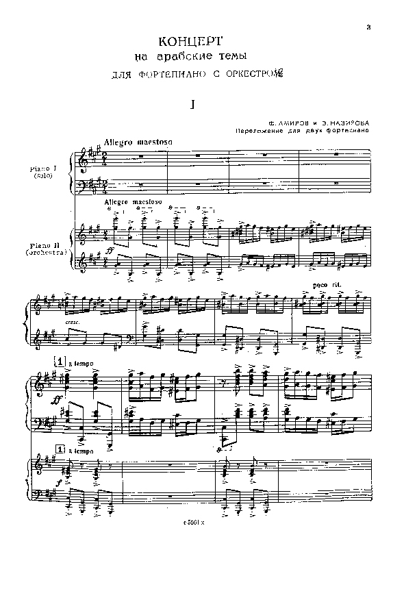 Amirov Fikrat piano concerto miniatures arabian nights impromptus preludes  scores
