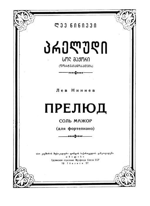Lev Niniyev